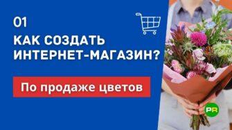 Как создать цветочный интернет-магазин