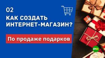 Как создать интернет-магазин по продаже подарков