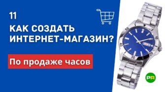 Как создать интернет-магазин часов
