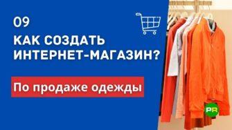 Как создать интернет-магазин одежды