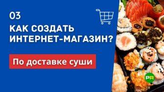 Как создать интернет-магазин по продаже и доставке суши