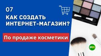 Как создать интернет-магазин по продаже косметики