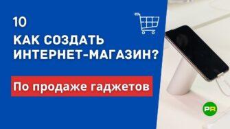Как создать интернет-магазин смартфонов и гаджетов