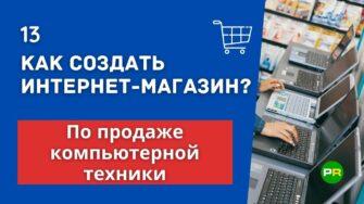Как создать компьютерный интернет-магазин