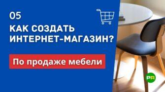Как создать мебельный интернет-магазин