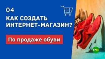 Как создать обувной интернет-магазин